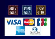 銀行振込 郵便振込 代金引換 カード決済